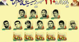 فقط یک روز تا یادواره ۲۱۰ شهید بنی فاطمه اصفهان
