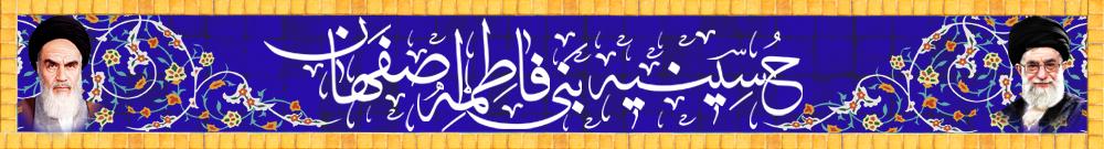 حسینیه بنی فاطمه اصفهان
