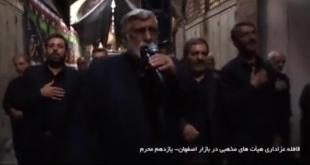 مستند عزاداری قافله هیئت بنی فاطمه در روز یازدهم محرم پخش شده از صدا و سیما مرکز اصفهان