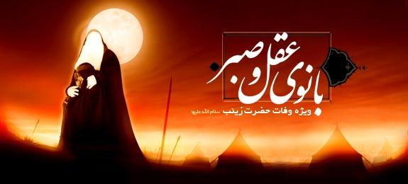 ویژه نامه وفات حضرت زینب(س)